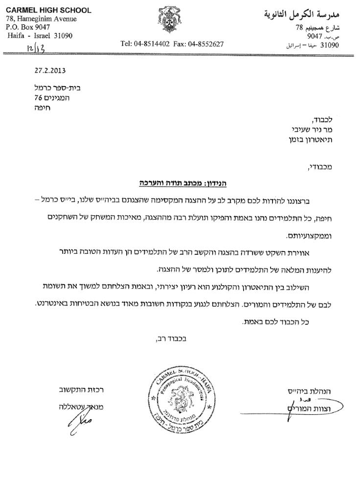 מכתב תודה - בית ספר כרמל חיפה